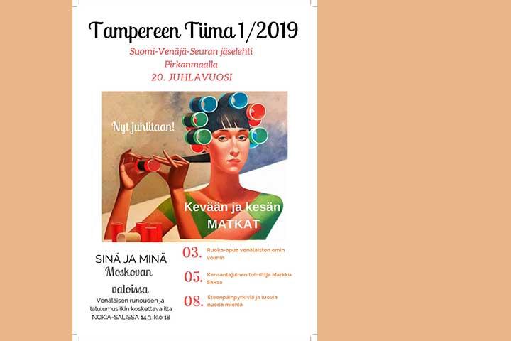 Tampereen Tiima 1/2019 kansi, Tampereen ja Valkeakosken osastojen jäsenlehti